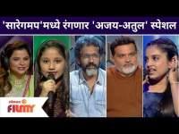 Sa Re Ga Ma Pa Little Champs Marathi 2021 | Ajay-Atul Special | सारेगमप'मध्ये रंगणार अजय-अतुल स्पेशल