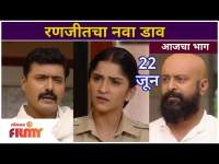 Raja Ranichi Ga Jodi   रणजीतचा नवा भन्नाट प्लॅन   22 june   Lokmat Filmy
