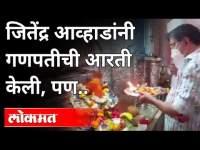 जितेंद्र आव्हाडांनी गणपतीची आरती केली, पण..| BJP Tushar Bhosale on Jitendra Awhad | Maharashtra News