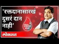 रक्तदानासारखं दुसरं दान नाही | Nitin Gadkari On Blood Donation | लोकमत नातं रक्ताचं | Maharashtra