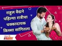 Rahul Vaidya and Disha Parmar's Wedding : राहुल वैद्यने पहिल्या रात्रीचा धक्कादायक सांगितला किस्सा