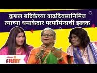 Kushal Badrike Birthday Special धमाकेदार परफॉर्मन्सची झलक | Chala Hawa Yeu Dya | Lokmat Filmy