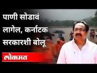 पाणी सोडावं लागेल, कर्नाटक सरकारशी बोलू | Jayant Patil | Flood In Sangli | Rain In Maharashtra