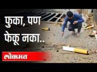 फुका, पण फेकू नका | Chalk of Shame Campaign in Pune | Maharashtra News