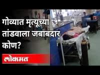 गोव्यात मृत्यूच्या तांडवाला कोण जबाबदार? Sadguru Patil and Raju Naik on Goa Patients Died | Goa News