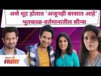 Mukta Barve, Umesh Kamat |असे शूट होतात Ajunahi Barsat Ahe भूतकाळ-वर्तमानातील सीन्स | Lokmat Filmy