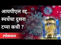 IPL 2021 Postponed : स्पर्धेचा दुसरा टप्पा कधी?When is the 2nd round of the competition? Sports News