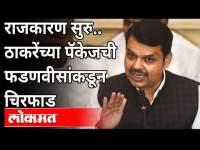 Uddhav Thackeray यांनी जाहीर केलेल्या पॅकेजची Devendra Fadnavis यांच्याकडून चिरफाड | Break The Chain