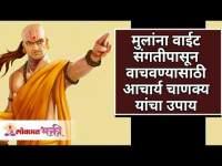 मुलांना वाईट संगतीपासून वाचवण्यासाठी आचार्य चाणक्य यांचा उपाय   Aacharya Chanakya on Parenting kids