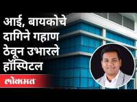 उमेश चव्हाण यांंनी उभे केले ५३ बेडचे हॉस्पिटल   Chhatrapati Shivaji Maharaj Covid Hospital In Pune