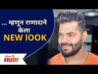 Hardeek Joshi New Look | हार्दीक जोशीने नवीन लूक का केला? Rana Dada | Lokmat Filmy
