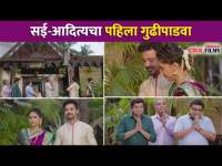सई-आदित्यचा पहिला गुढीपाडवा | Majha Hoshil Na | Sai-Aditya Gudipadawa | Lokmat CNX Filmy