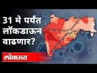 १५ मे नंतरही लॉकडाऊन कायम राहणार का ? Lockdown to continue after 15th May? Maharashtra News