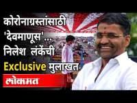 कोरोनाग्रस्तांसाठी 'देवमाणूस'| Nilesh Lanke Exclusive मुलाखत | Ahmednagar | Corona Virus Maharashtra