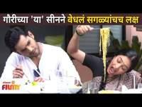 गौरीच्या 'या' सीनने वेधले सगळ्यांचेच लक्ष | Girija Prabhu | Sukh Mhanje Nakki Kay Asta |Lokmat Filmy