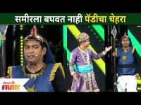 Sameer Chougule & Paddy Kamble Comedy | पॅडी आणि समीरची अफलातून Comedy | Maharashtrachi Hasya Jatra