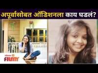 Aai Kuthe Kay Karte Cast Isha - Apurva Gore | अपूर्वासोबत ऑडिशनला काय घडलं? Lokmat Filmy