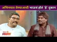 Bhau Kadam Comedy   अभिनयात येण्याआधी भाऊचं होत 'हे' दुकान   Chala Hawa Yeu Dya   Lokmat Filmy