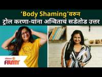 Anvita Phaltankar Body Shaming   लठ्ठपणावरुन ट्रोल करणा-यांना अन्विताचं सडेतोड उत्तर   Sweetu Health