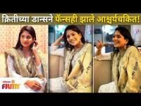 Phulala Sugandh Matichaमधली क्रितीच्या डान्सने फॅन्सही झाले आश्चर्यचकित | Samruddhi Kelkar Dance