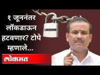 महाराष्ट्रात लॉकडाऊनबाबत राजेश टोपे यांचं मोठं विधान   Rajesh Tope   Maharashtra Lockdown Updates
