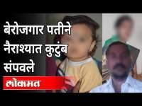 बेरोजगार पतीने नैराश्यात कुटुंब संपवले | Family In Depression | Pune Police | Pune News