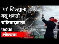 Cyclone Tauktae Alert Maharashtra : Tauktae चक्रीवादळामुळे महाराष्ट्राला किती धोका?   Arabian Sea