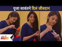 पूजा सावंतने दिलं जीवदान | Pooja Sawant Rescue Bird | Lokmat Filmy