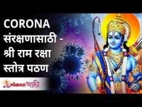 CORONA संरक्षणासाठी - श्री राम रक्षा स्तोत्र पठण | Shree Ram Raksha Stotra Pathan | Shree Ram Seva