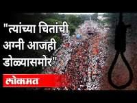 त्यांच्या चितांची अग्नी आजही डोळ्यासमोर   Maratha Reservation Cancel   Maharashtra News