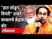 मराठा आरक्षणावरुन Uddhav Thackeray यांनी केली पंतप्रधानांना विनंती | Maratha Reservation Canceled
