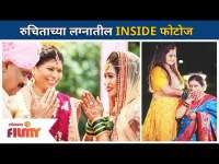 रुचिताच्या लग्नातील INSIDE फोटोज | Ruchita Jadhav Wedding Photo | Lokmat Filmy