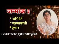 जन्मांक ३ : अभिनेते, महत्वकांशी, हुशार | Janmank 3 | Numerology by Mrunall Dhamapurkar | Mulank 3