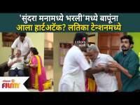 Sundara Manamadhe Bharli'मध्ये बापूंना आला हार्टअटॅक? लतिका टेन्शनमध्ये | 7 May | Lokmat Filmy