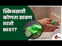 स्किनसाठी कोणता साबण ठरतो BEST? Which Is The Best Soap For Your Skin? Lokmat Sakhi