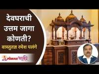 देवघराची उत्तम जागा कोणती? Which Is The Best Place For A Devghar In Home? Ramesh Palange