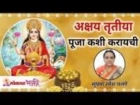 अक्षय तृतीयेला पूजा कशी करायची? Sushma Ramesh Palange   Akshaya Tritiya Puja   Lokmat Bhakti
