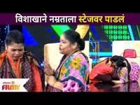 Maharashtrachi Hasya Jatra Cast Sumetra And Netra Comedy | विशाखाने नम्रताला स्टेजवर पाडलं