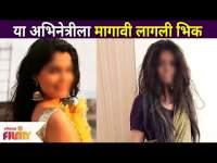 कोणत्या अभिनेत्रीला भिक मागावी लागत आहे? Which Actress Is Became Beggar? Lokmat Filmy