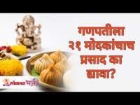 गणपतीला २१ मोदकांचाच प्रसाद का द्यावा? Ganpati Modak Prasad   21 Modak   Lokmat Bhakti