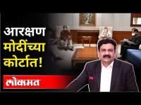 महायुद्ध - आरक्षण मोदींच्या कोर्टात! With Ashish Jadhao | Maratha Reservation |Maharashtra News