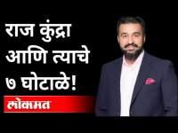 फक्त पॉर्न नाही तर या ७ Scamsमध्येही अडकलाय कुंद्रा   Raj Kundra   Match fixing   Raj Kundra Scams