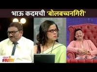 भाऊ कदमची बोलबच्चन कॉमेडी | Chala Hawa Yeu Dya | Bhau Kadam | Lokmat Filmy