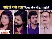 पाहिले न मी तुला या मालिकेतील आठवड्याची एक झलक | Pahile Na Mi Tula Serial Weekly Highlights