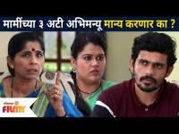मामींच्या ३ अटी अभिमन्यू मान्य करणार का? Sundara Manamadhye Bharli 5 May Highlights | Lokmat Filmy