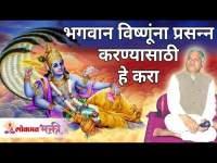 भगवान विष्णूंना प्रसन्न करण्यासाठी हे करा   How to Please Lord Vishnu?   Gurumauli Annasaheb More