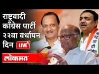 LIVE - Sharad Pawar, Ajit Pawar, Jayant Patil | राष्ट्रवादी काँग्रेस पार्टी २२वा वर्धापन दिन