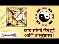 काय सांगते फेंगशुई आणि वास्तूशास्त्र? Difference Between FengShui and VastuShastra   Lokmat Bhakti