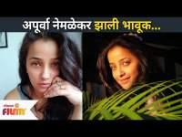 अपूर्वा नेमळेकर झाली भावूक | Ratris Khel Chale (Shevanta) Apurva Nemlekar | Lokmat Filmy