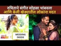 रुचिताने संगीत सोहळा थांबवला आणि खेड्यांतील लोकांना मदत केली |Ruchita Jadhav Wedding |Sangeet Sohala